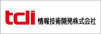 TDI 情報技術開発株式会社