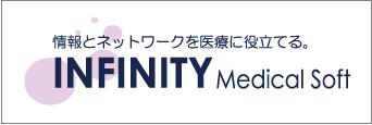 インフィニティメディカルソフト