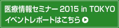 医療情報セミナー2015 in TOKYO