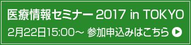 医療情報セミナー2017 in TOKYO